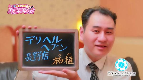 デリヘルヘブン長野のスタッフによるお仕事紹介動画
