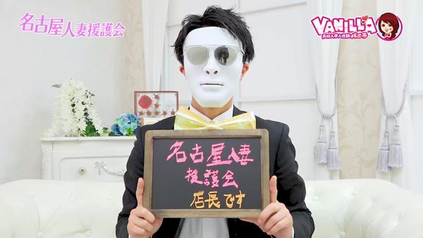 名古屋人妻援護会のスタッフによるお仕事紹介動画
