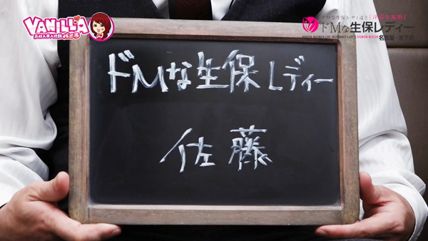 ドMな生保レディー名古屋・池下店のスタッフによるお仕事紹介動画