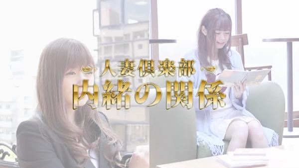 人妻倶楽部内緒の関係 春日部店のお仕事解説動画