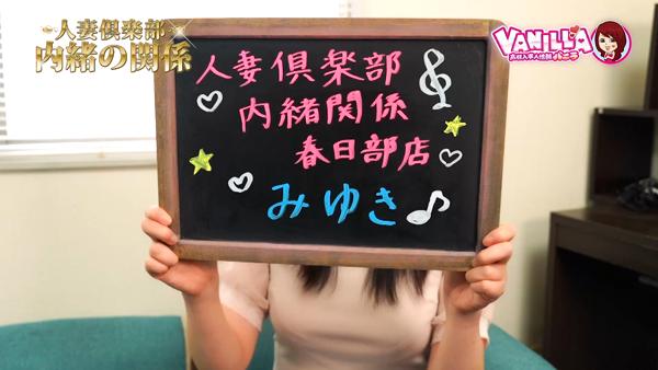 人妻倶楽部内緒の関係 春日部店に在籍する女の子のお仕事紹介動画