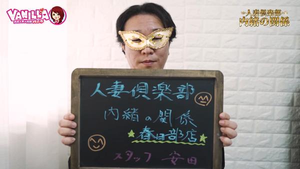 人妻倶楽部内緒の関係 春日部店のスタッフによるお仕事紹介動画