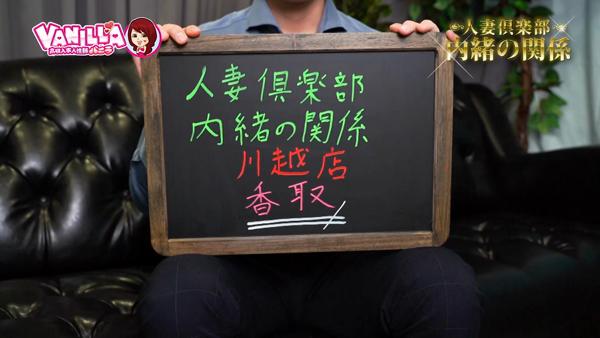 人妻倶楽部 内緒の関係 川越店のスタッフによるお仕事紹介動画