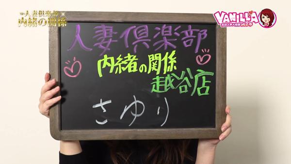 人妻倶楽部 内緒の関係 越谷店のバニキシャ(女の子)動画