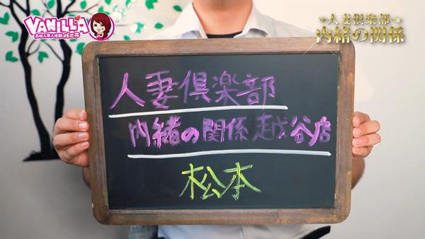 人妻倶楽部 内緒の関係 越谷店のバニキシャ(スタッフ)動画