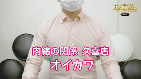 人妻倶楽部 内緒の関係 久喜店の求人動画