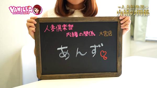 人妻倶楽部 内緒の関係 大宮店に在籍する女の子のお仕事紹介動画