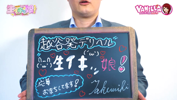 越谷発デリヘル 生イキッ娘!のスタッフによるお仕事紹介動画