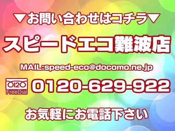 エコ 難波店の求人動画