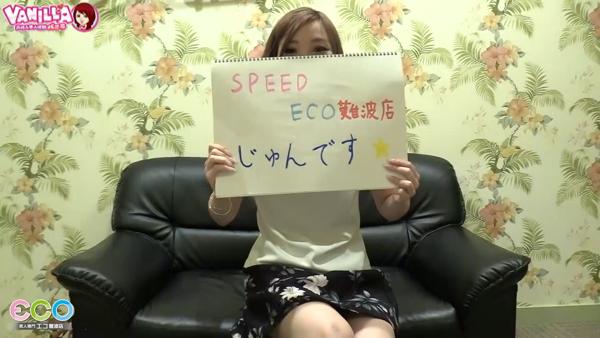 エコ 難波店のバニキシャ(女の子)動画