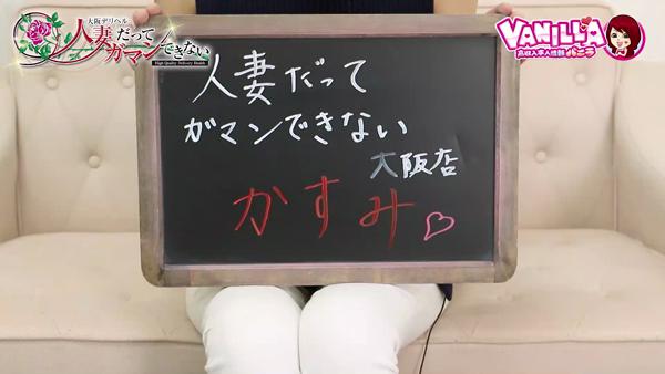 人妻だってガマンできない大阪店に在籍する女の子のお仕事紹介動画