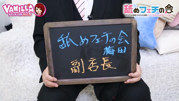 舐めフェチの会(梅田店)のスタッフによるお仕事紹介動画