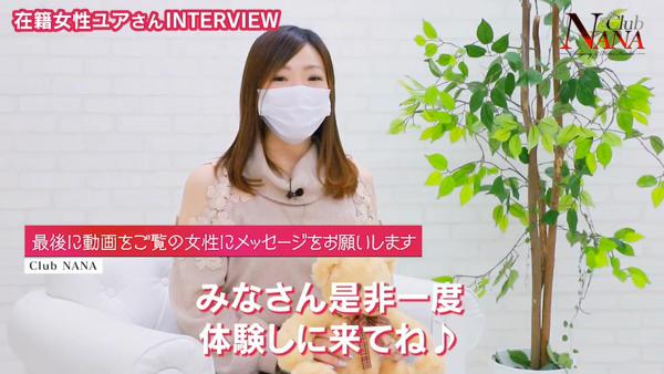 club NANA大阪のお仕事解説動画