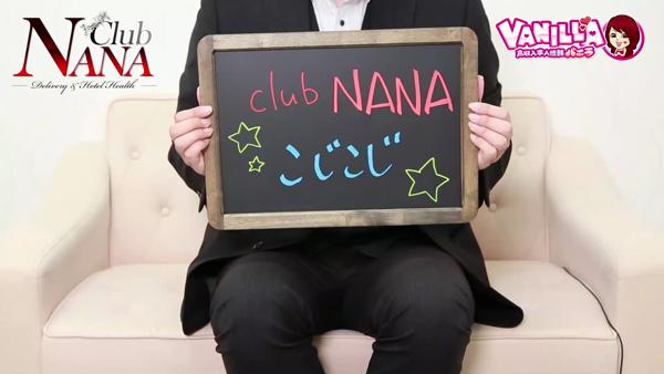 club NANA大阪のスタッフによるお仕事紹介動画