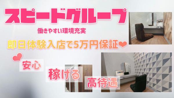 スピード 難波店のお仕事解説動画