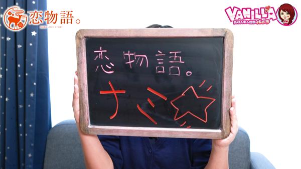 恋物語。に在籍する女の子のお仕事紹介動画