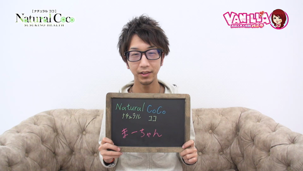 Natural CoCoのバニキシャ(スタッフ)動画
