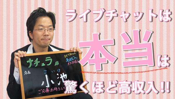 NATURA ナチュラのお仕事解説動画