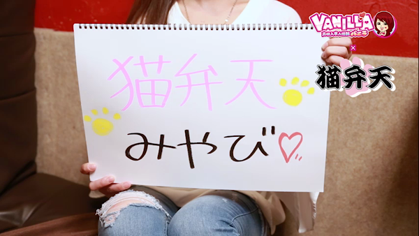 猫弁天のバニキシャ(女の子)動画