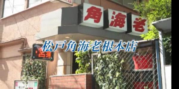 角海老グループ 松戸エリアのお仕事解説動画