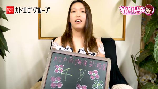 角海老グループ 松戸エリアに在籍する女の子のお仕事紹介動画