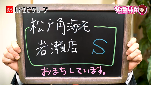 角海老グループ 松戸エリアのバニキシャ(スタッフ)動画