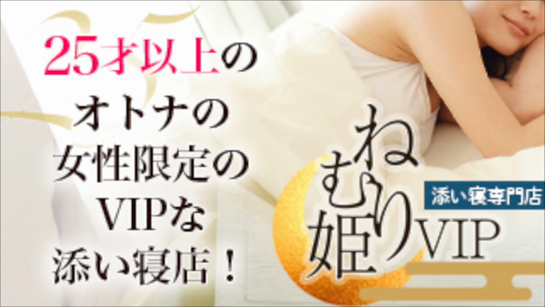 ねむり姫VIPのお仕事解説動画