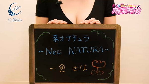 ネオナチュラ -Neo NATURA-に在籍する女の子のお仕事紹介動画
