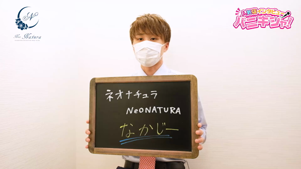 ネオナチュラ -Neo NATURA-のスタッフによるお仕事紹介動画