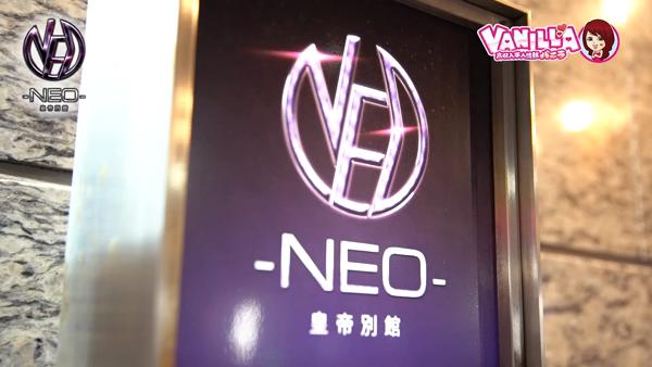 -NEO-皇帝別館のスタッフによるお仕事紹介動画