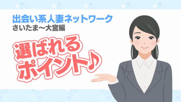 人妻ネットワーク 春日部~岩槻編のお仕事解説動画