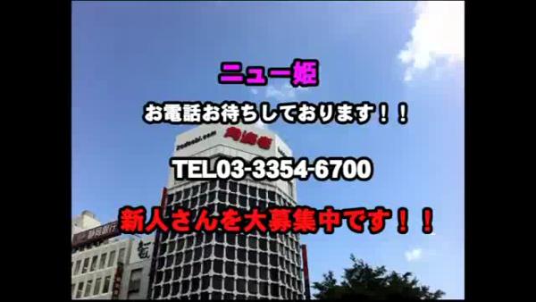 ニュー姫の求人動画