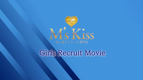 イエスグループ福岡 M's Kissのお仕事解説動画