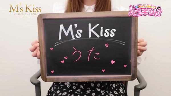 イエスグループ福岡 M's Kissに在籍する女の子のお仕事紹介動画