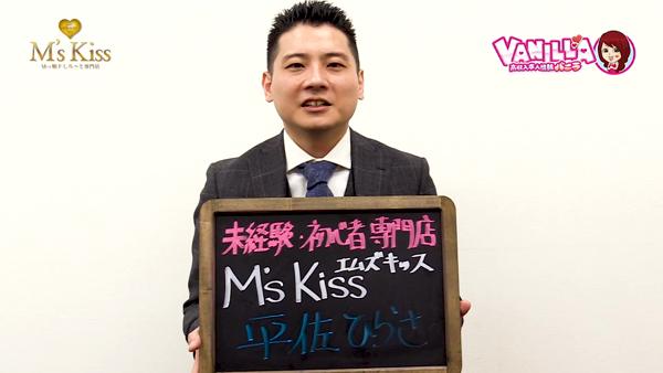 イエスグループ福岡 M's Kissのスタッフによるお仕事紹介動画