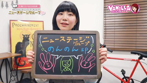 ニューステージグループ西中島・梅田店のバニキシャ(女の子)動画