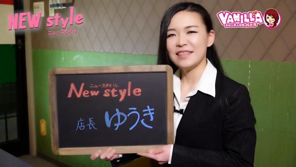 New styleのバニキシャ(スタッフ)動画
