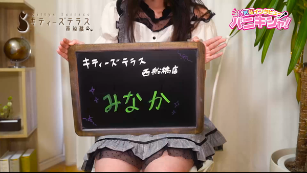 キティーズテラス西船橋店に在籍する女の子のお仕事紹介動画