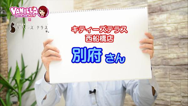 キティーズテラス西船橋店のバニキシャ(スタッフ)動画