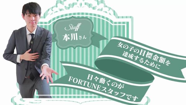 FORTUNE~フォーチューン~のお仕事解説動画