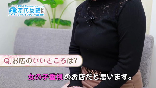 源氏物語新潟の求人動画