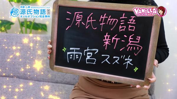 源氏物語新潟のバニキシャ(女の子)動画