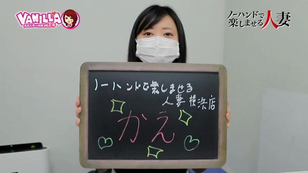 ノーハンドで楽しませる人妻 横浜店に在籍する女の子のお仕事紹介動画