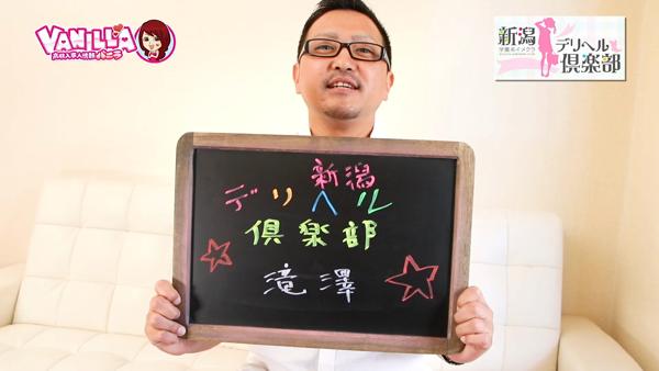 新潟デリヘル倶楽部のバニキシャ(スタッフ)動画