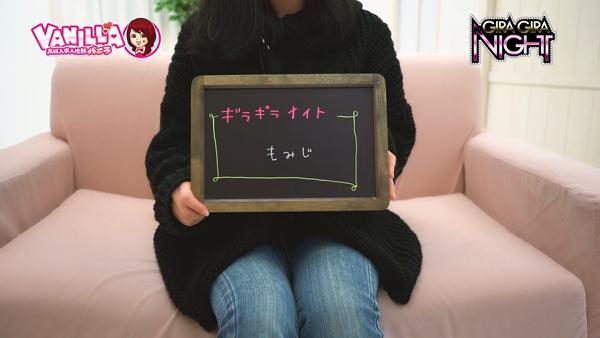ギラギラナイトに在籍する女の子のお仕事紹介動画