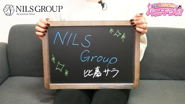 NILS SPA(ニルススパ)に在籍する女の子のお仕事紹介動画