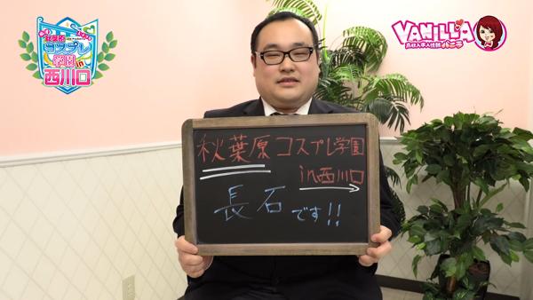 秋葉原コスプレ学園in西川口のスタッフによるお仕事紹介動画