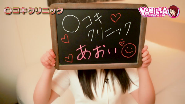 ◯コキ クリニックに在籍する女の子のお仕事紹介動画