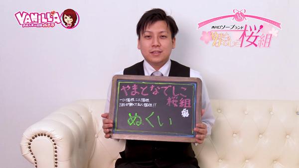 やまとなでしこ桜組のスタッフによるお仕事紹介動画