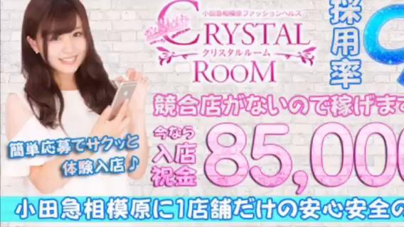クリスタルルームの求人動画
